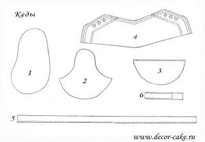 Выкройка для кедов из мастики
