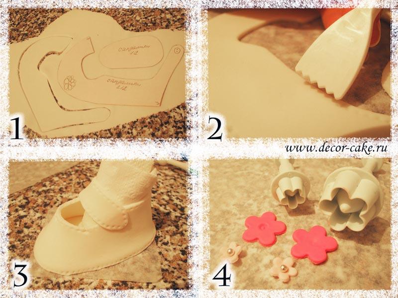 Как сделать ботиночек для торта